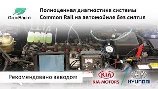 Обзор диагностики Common Rail. Завод KIA/Huyndai рекомендует для дизелей. GrunBaum CR150/350/550(, 2016-10-11T11:30:27.000Z)