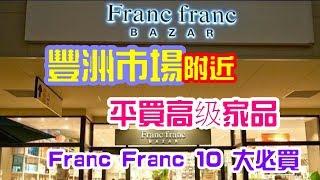 東京豐洲市場附近台場,維納斯城堡Venus Fort平買高級家品,Franc Franc十大必買 Must buy