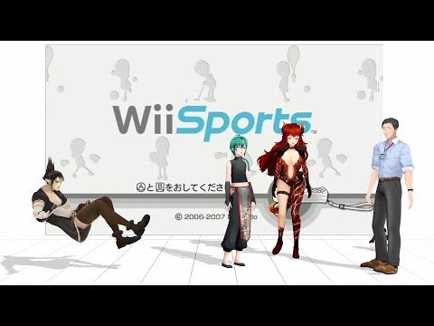 大人達と全力のwiiスポーツ~テニスそしてボウリング~