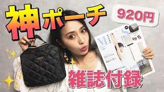 オトナミューズ4周年スペシャルの付録ポーチが神すぎてやばい!!! 高...