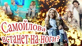 """Юлия Самойлова встанет на ноги?! Шокирующие факты. """"Евровидение-2018"""". Россия"""