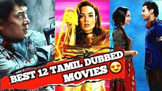 12 Best new tamil dubbed movies 2020 list   vanguard tamil movie   wonder woman 1984 tamil dubbed