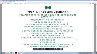 Урок 1.1 - Общие сведения || Андрей Баринов