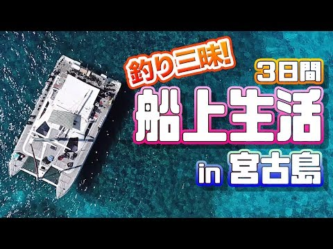 船釣り釣り好き初2泊3日の船上生活in宮古島〜前編〜