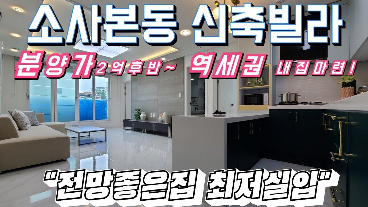 부천 소사본동신축빌라 (아파트형)소사역5분 서울 역곡 부천 출퇴근 걱정노~! 실입주금 오천으로~ 서둘러서 보세요^^
