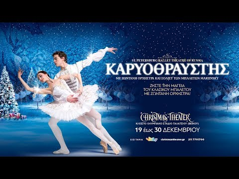 ΚΑΡΥΟΘΡΑΥΣΤΗΣ - ST. PETERSBURG BALLET THEATRE
