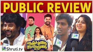 Nenjamundu Nermaiyundu Odu Raja Public Review | NNOR Public Review | Rio Raj, RJ Vigneshkanth