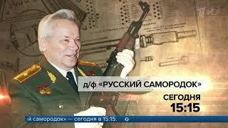 Новости 10.11.2019 Первый Канал