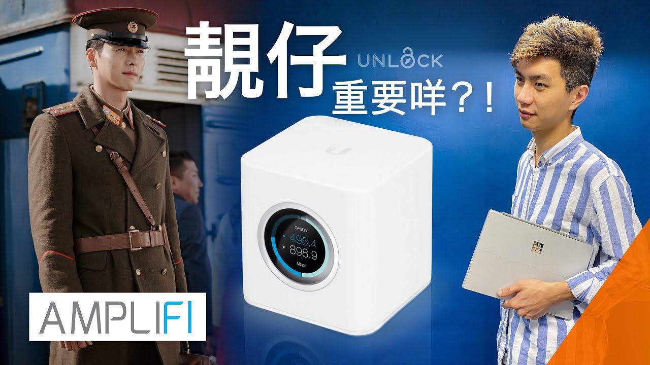 WIFI Router 開箱推薦 2020 | 簡約靚仔 性價比高 AmpliFi HD Unboxing + 設定示範 - YouTube