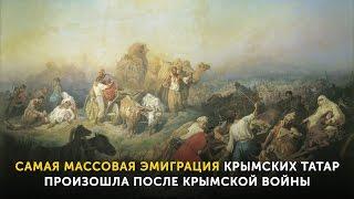 Самая массовая эмиграция крымских татар произошла после Крымской войны