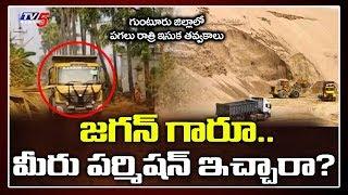 Despite Lockdown, illegal Sand Transport Continues in Guntur District | Jagan Failures |  TV5 News