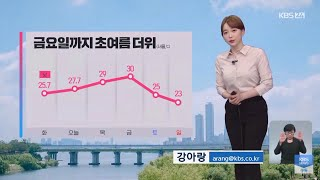 9시뉴스 강아랑기상캐스터 210512