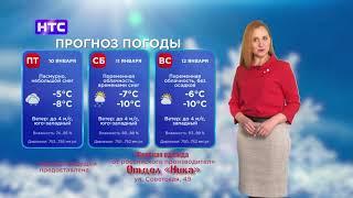Прогноз погоды на 10, 11, 12 января 2020 года