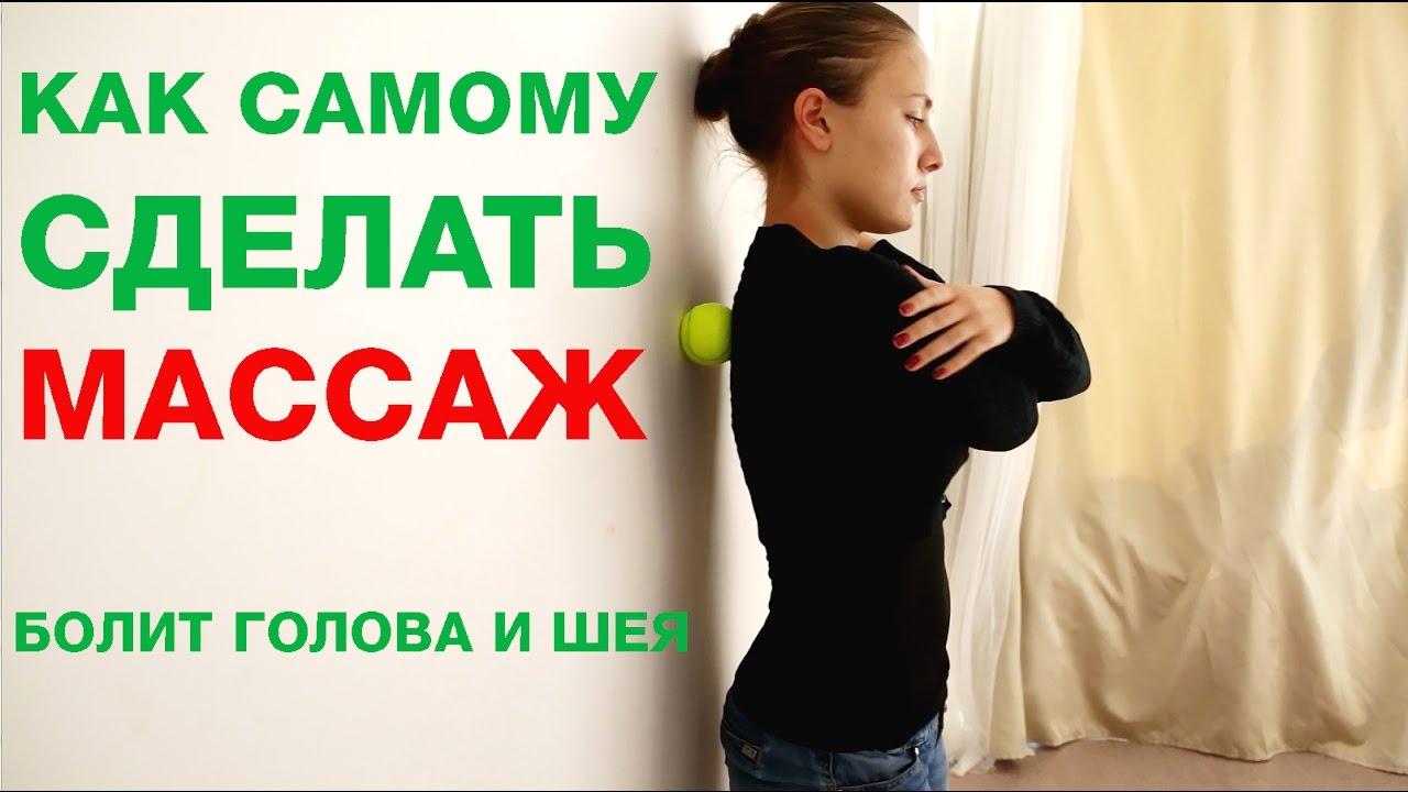 Мануальная терапия шейного отдела самому делать упражнения