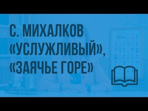 С. Михалков «Услужливый», «Заячье горе»