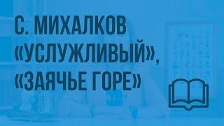 С. Михалков «Услужливый», «Заячье горе». Видеоурок по чтению 4 класс
