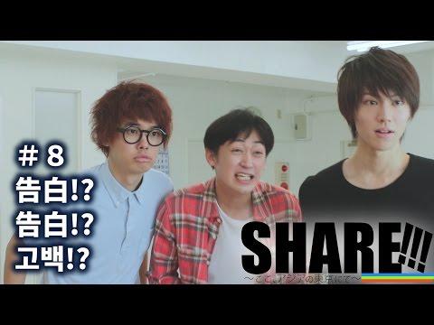 #8 告白/告白/고백【SHARE!!!~ここ、アジアの東京にて~】