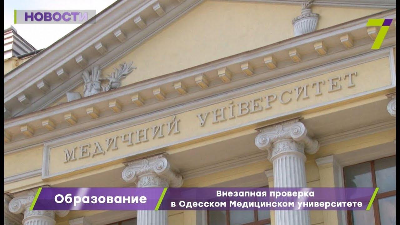 Внезапная проверка в Одесском медицинском университете
