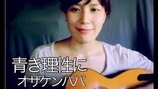 こんな素敵な校歌うらやましい!こころが震えます。ギターで弾くと校歌...