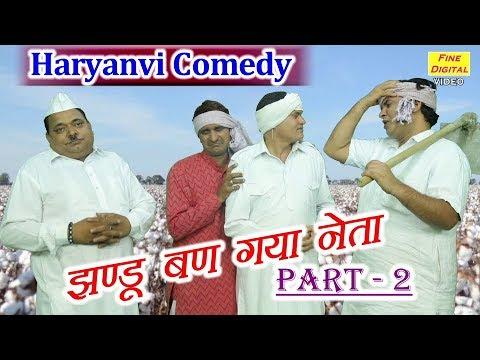 झण्डू बण गया नेता (Part 2) - NEW Jhandu Haryanvi Comedy || JHANDU BAN GAYA NETA (Part 2)
