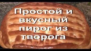Простой и вкусный пирог из творога.Пирог с творогом рецепт/Cake with cream cheese recipe