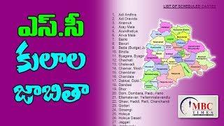 Telangana State SC Caste List   List of Schedul...