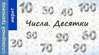 Числа на иврите. Десятки || Иврит онлайн
