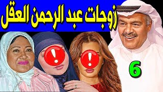 عاجل: لن تصدق عدد زوجات الفنان الكويتي عبد الرحمن العقل.. منهم فنانة مشهورة جداً !!وكم عدد أبناءه ؟؟