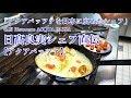 Youtube史上最高【アクアパッツァ】 日本最高峰の名店 日?良実シェフ直伝
