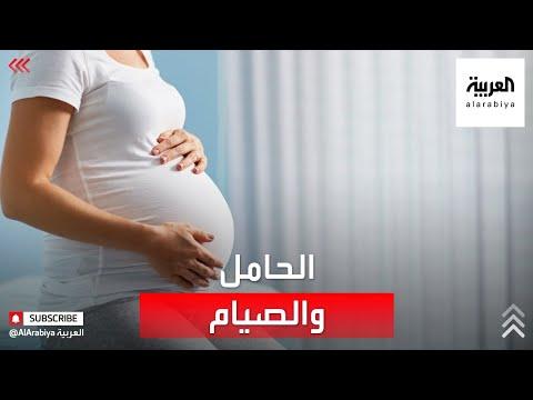 تأثير الصيام على المرأة الحامل والجنين
