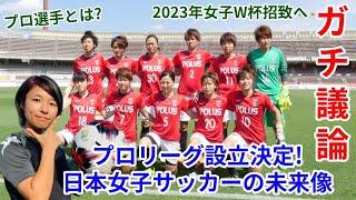 日本の女子サッカー2021年プロリーグ設立‼