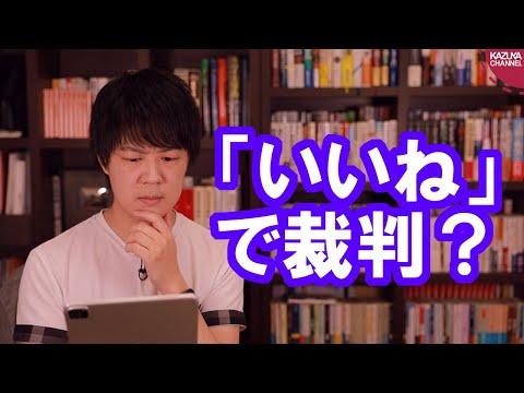 2020/08/20 伊藤詩織氏、自民党杉田水脈議員を提訴する