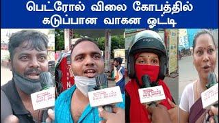 பெட்ரோல் விலை  உயர்வு பொதுமக்கள் பேட்டி  petrol price public opinion