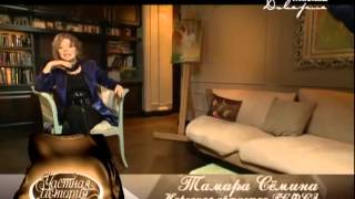 """Частная история"": артистка Тамара Семина"