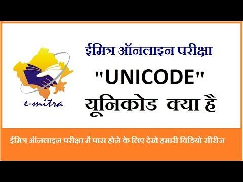 जानिये हिंदी में  UNICODE क्या होता है