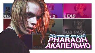 PHARAOH АКАПЕЛЬНО - ОДИНОКАЯ ЗВЕЗДА // PINK PHLOYD