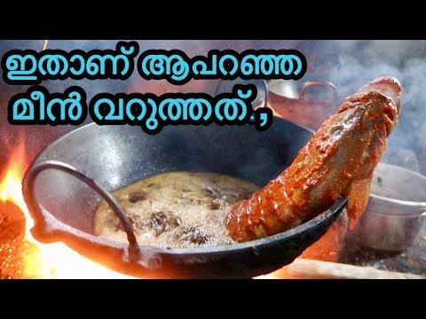 Seafood video | Kollam | Kerala | ചന്ദ്രൻപിള്ള ചേട്ടന്റെ കടയിലെ മീൻവറുത്തത്