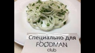 Маринованный лук для мясных блюд: рецепт от Foodman.club