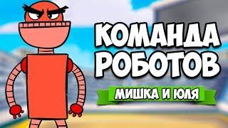 КОМАНДА РОБОТОВ - СОЗДАЙ СУПЕР РОБОТА ♦ Armored Squad