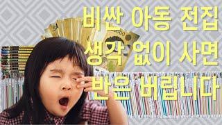 #23 유아 독서교육 방법, 전집이 효과가 있을까? |…
