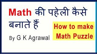 How to make Math Puzzle अपनी पहेली बनाकर सबको हैरान करें