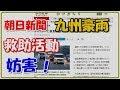 【驚愕!】朝日新聞が九州豪雨の救助要請ツイート「救助タグ」効果を一時阻害批判殺到!