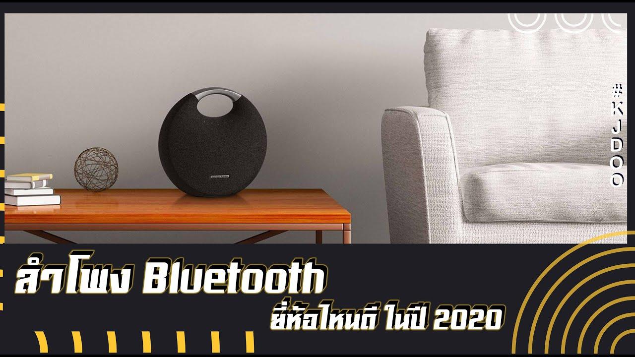 10  อันดับ ลำโพง bluetooth ยี่ห้อไหนดี ปี 2020  เชื่อมต่อ  Wireless ไร้สาย ใช้ง่าย