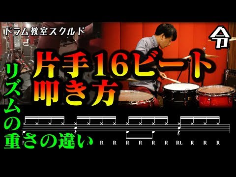【ドラム講座】片手16ビートの叩き方【令】Drum Lesson