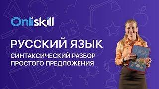 Русский язык 5 класс: Синтаксический разбор простого предложения