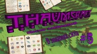 Thaumcraft 4 - Шесть Элементов #5 - В знаниях сила