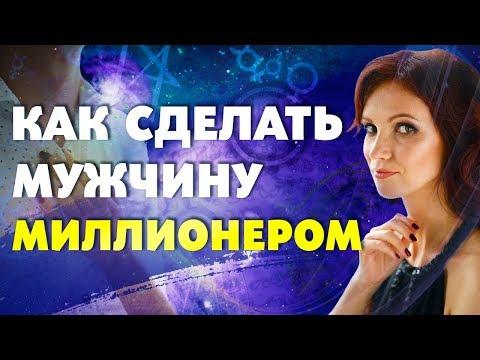 3 СОВЕТА КАК СДЕЛАТЬ СВОЕГО МУЖЧИНУ МИЛЛИОНЕРОМ! Психология Богатства