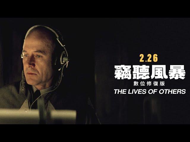 奧斯卡最佳外語片《竊聽風暴》2/26睽違15年全新數位修復│官方預告