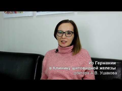 Пациентка из Германии о Клинике щитовидной железы А.В. Ушакова (Москва)