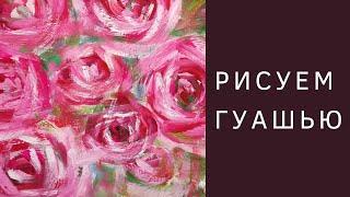 Рисуем образ Роз гуашью (под музыку, без комментариев:)